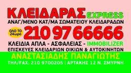 www.masterkey.gr