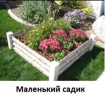 Вот такой красивый маленький садик