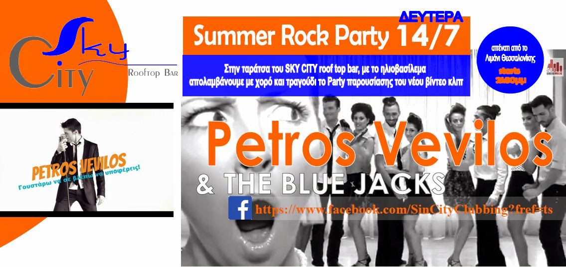summer-rock-party-me-petros-vevilos-the-blue-jacks-sto-sky-city-roof-top-bar