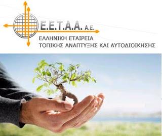 Πόροι από το ΕΣΠΑ για να εξοφληθούν τα ανεξόφλητα έργα του ΘΗΣΕΑ