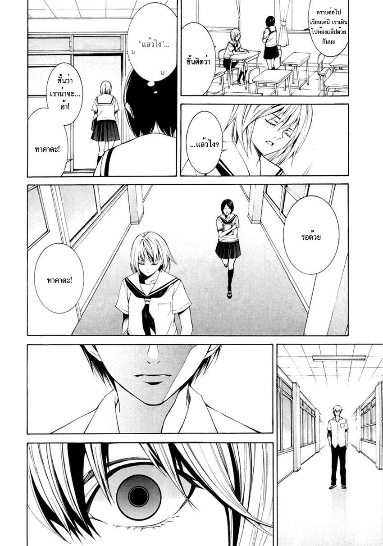 อ่านการ์ตูน Tsumitsuki 4 ภาพที่ 8