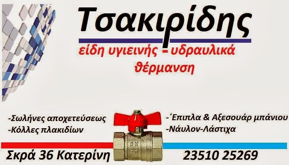 """""""ΥΔΡΑΥΛΙΚΑ"""""""