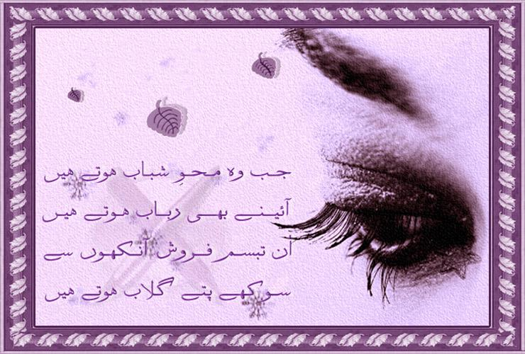 Aankhean - Ek Qitta - Designed Urdu Poetry - Urdu Poetry Shayari - Urdu Poetry - Urdu Poetry Pictures