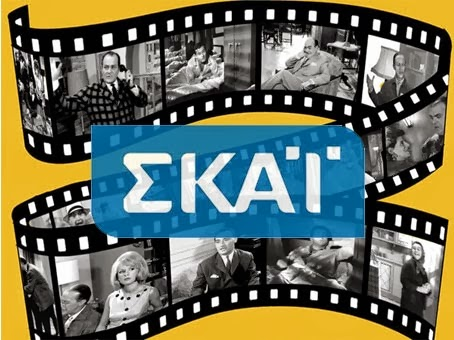 Ο ΣΚΑΪ εντάσσει στο πρόγραμμα του ελληνικές ταινίες