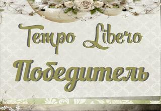 Победитель в блоге Tempo Libero