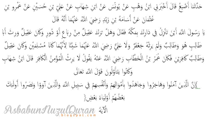 quran surat al anfaal ayat 72