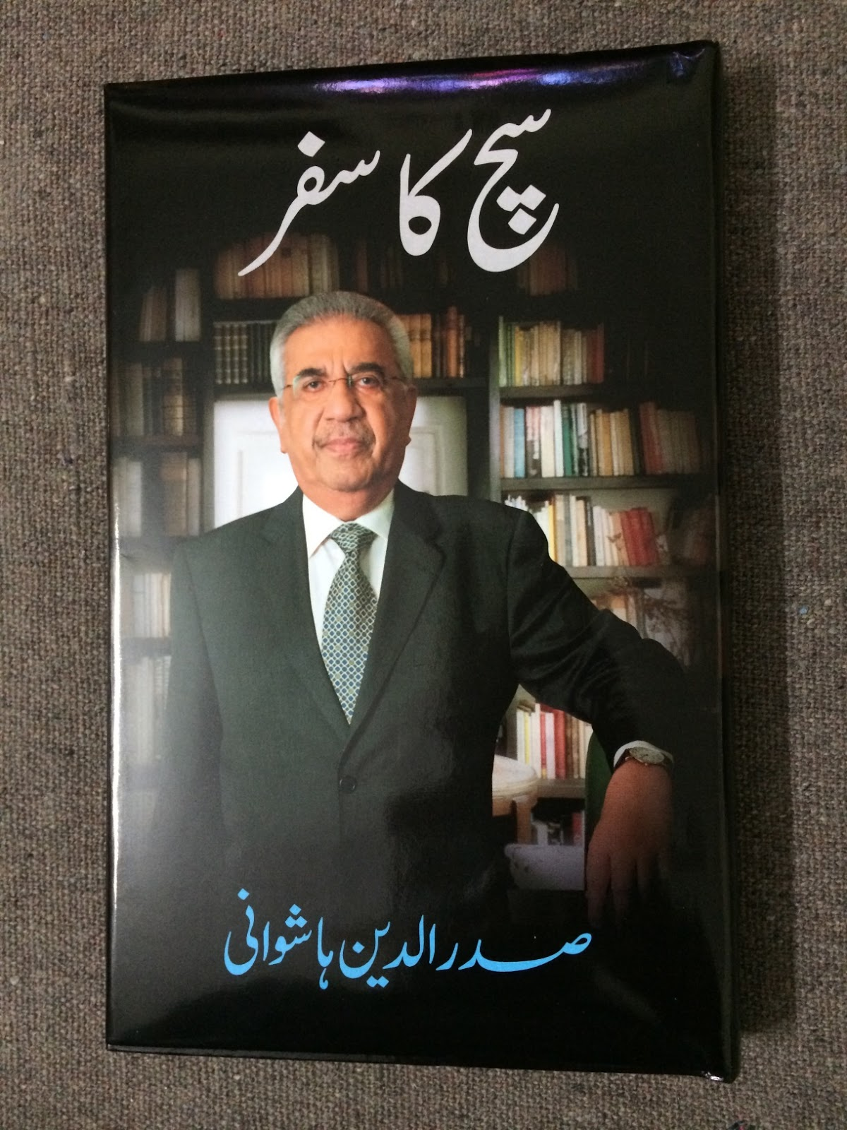 hashwani-memoir-truth-prevails-cover-Urdu