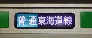 東海道線 普通 E233系行先