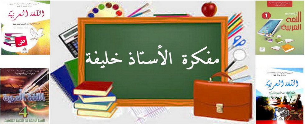مفكرة الأستاذ خليفة