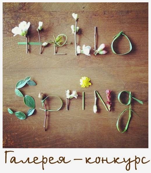 Встречаем весну вместе!