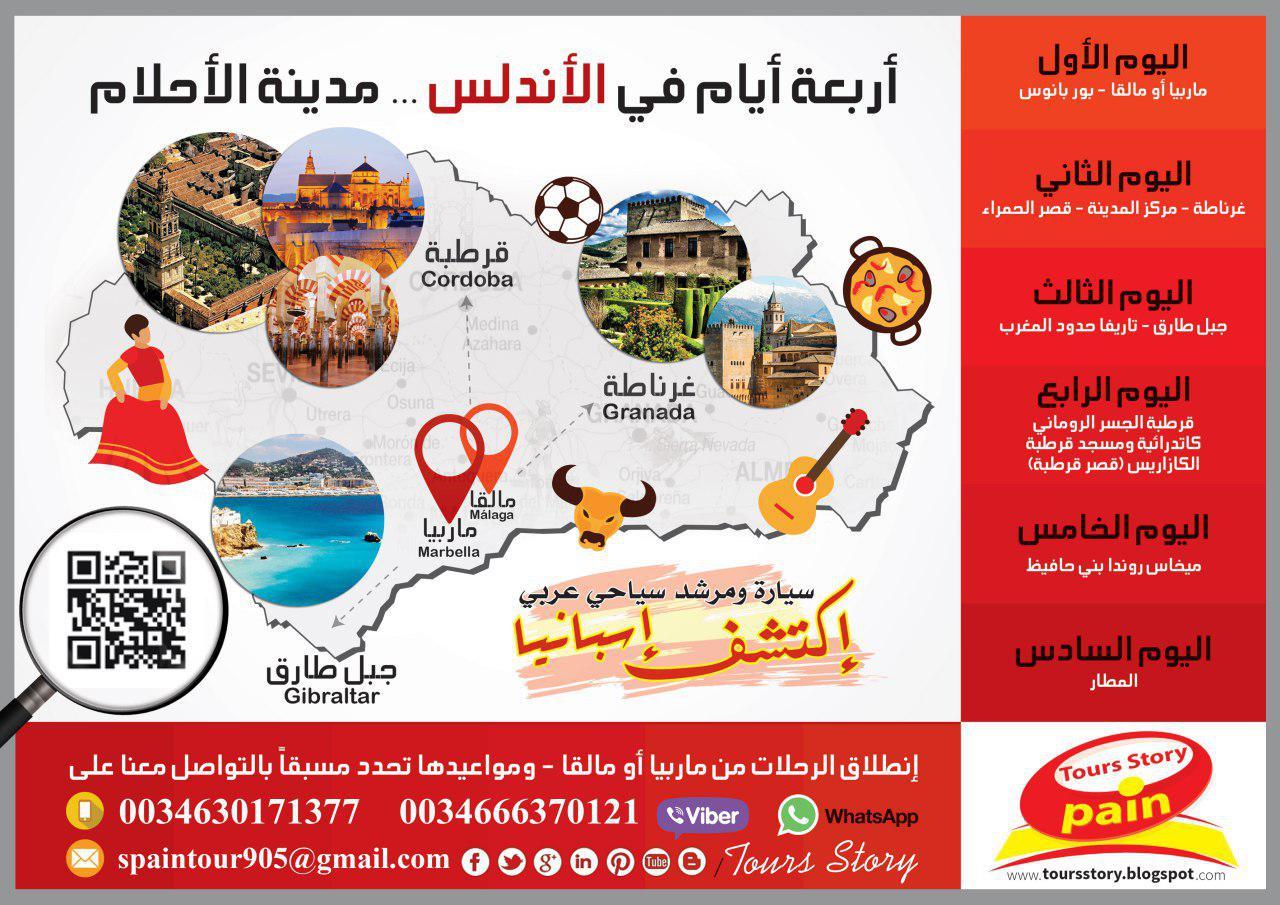 برنامج سياحي في إسبانيا