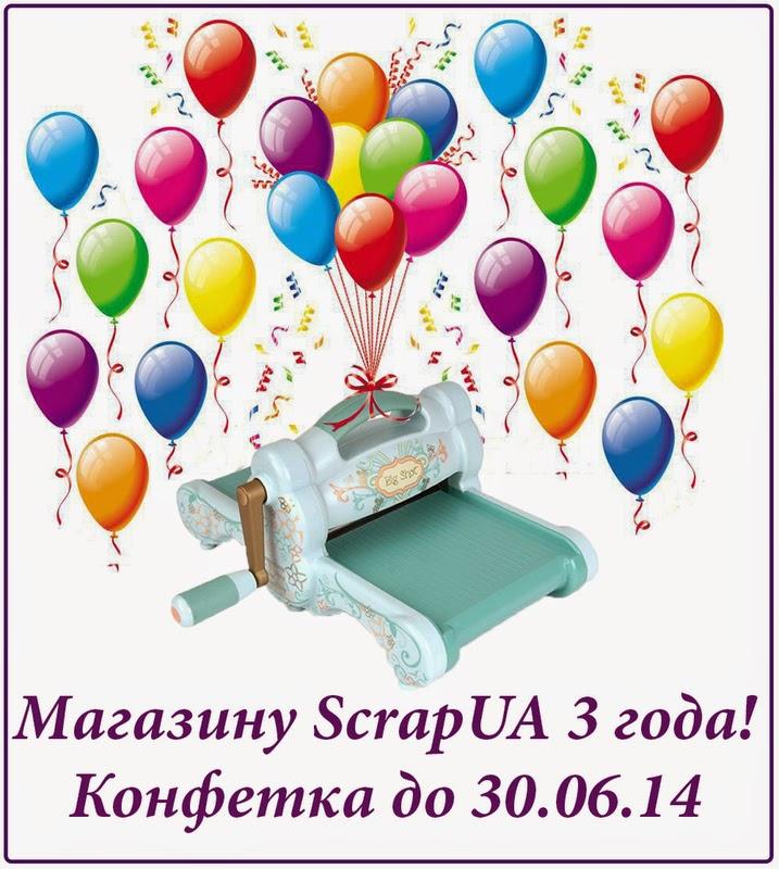 http://scrapua.com/content/nam-segodnya-3-goda-konfetka-aktsii-i-prosto-priyatnosti