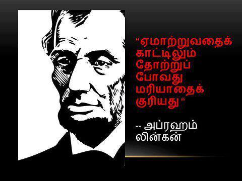 Abraham lincoln's quotes in Tamil