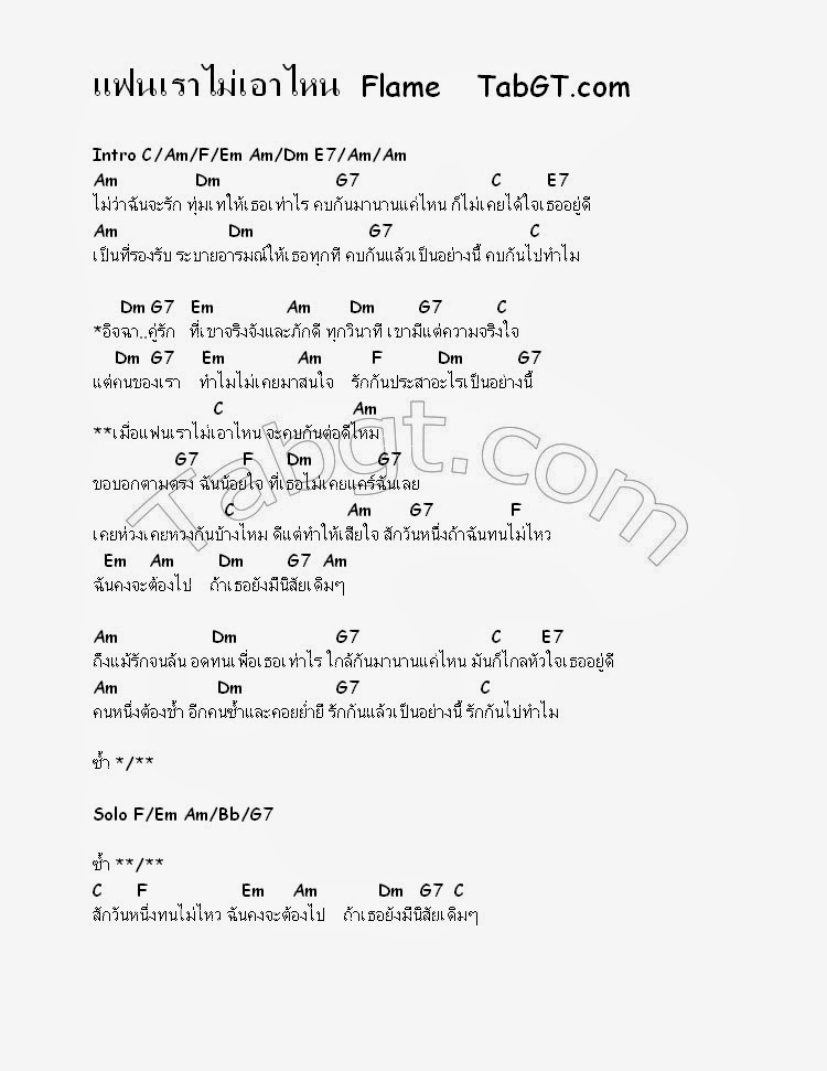 Khmer Guitar Chord Song Thai Sad Song