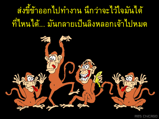 ส่งขี้ข้าออกไปทำงาน นึกว่าจะไว้ใจมันได้