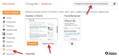 редактирование HTML-кода шаблона блога на blogger