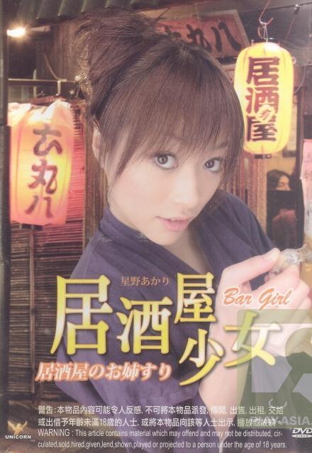 Bar Girl 2008