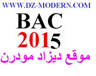 نتائج شهادة البكالوريا الجزائر دورة جوان 2015 Les résultats du Bac en algerie