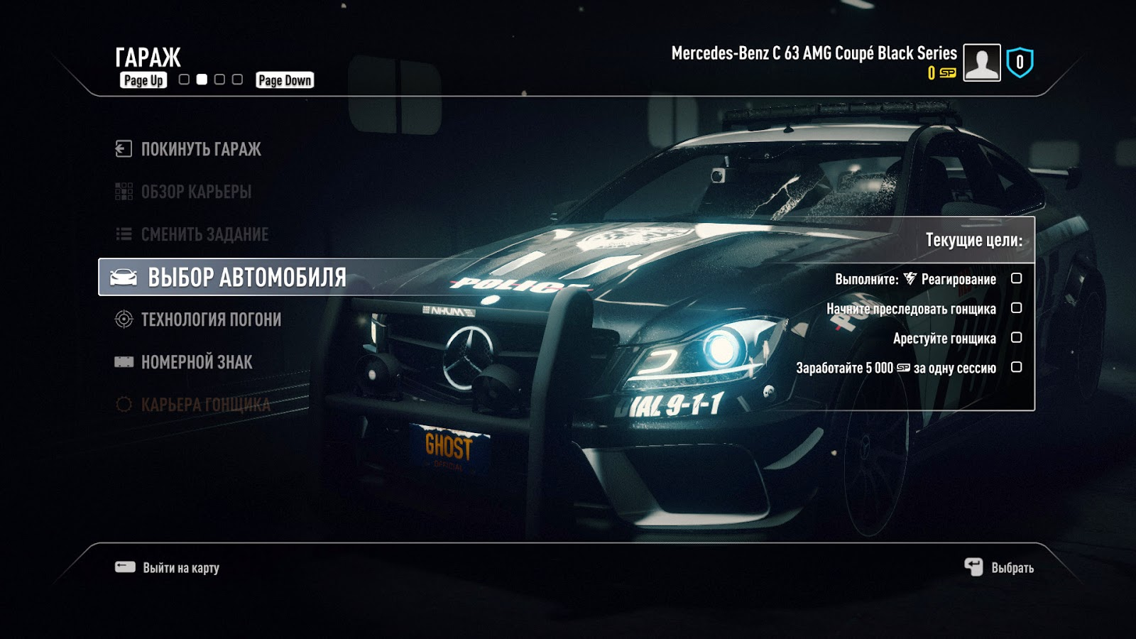 Need for Speed: Rivals 2013 The Soft Market