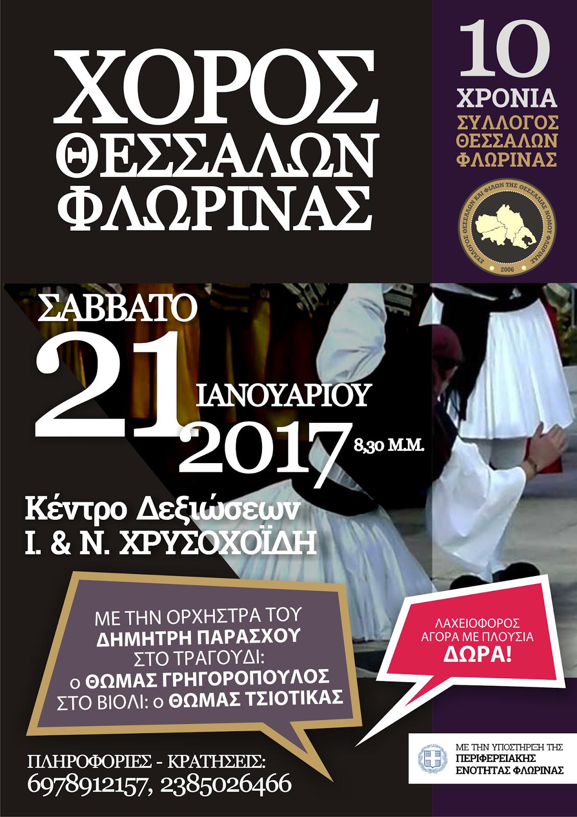 Ο Σύλλογος Θεσσαλών και Φίλων της Θεσσαλίας Νομού Φλώρινας γιορτάζει τα 10 χρόνια