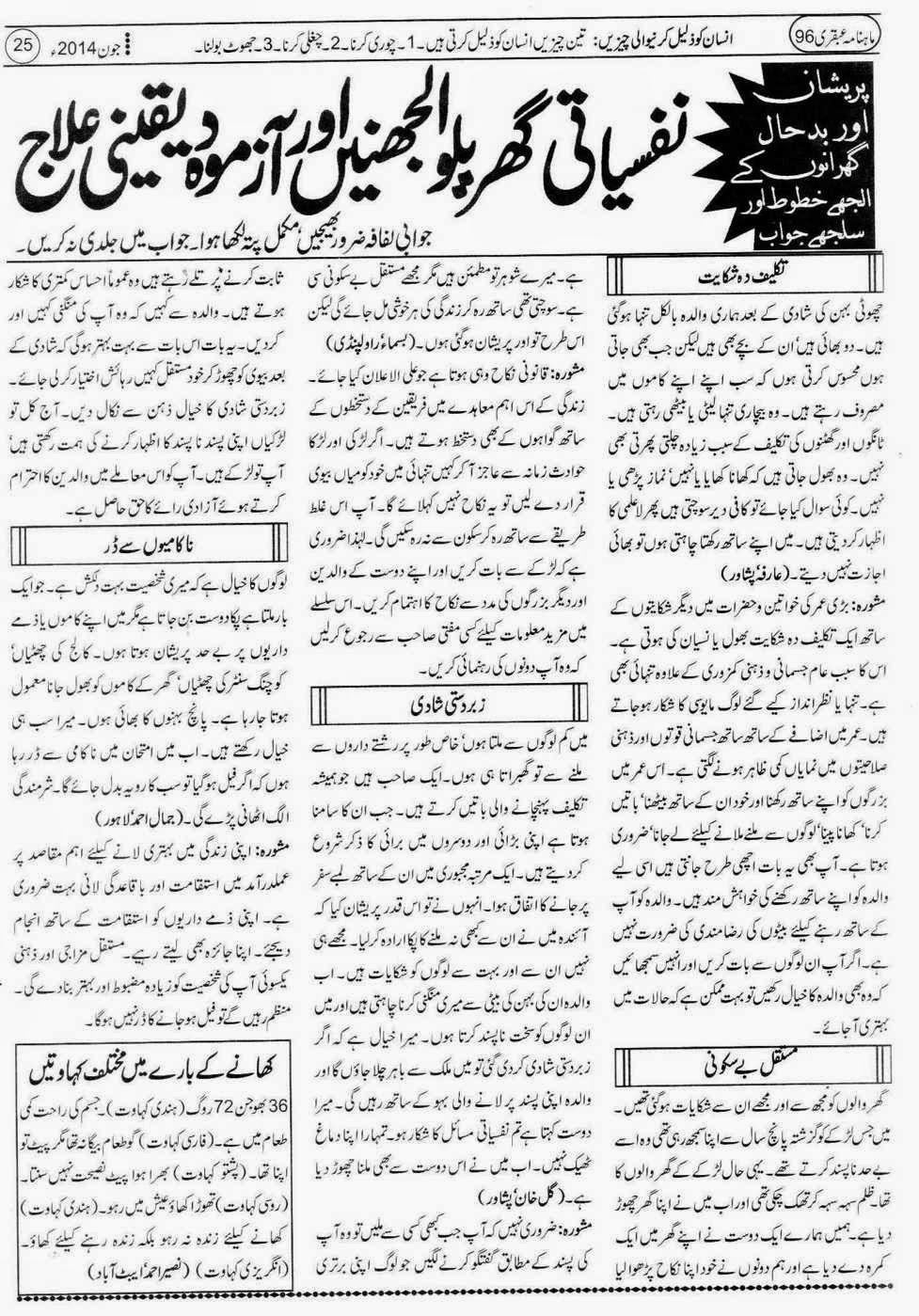 ubqari june 2014 page 25