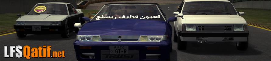 LFS Qatif