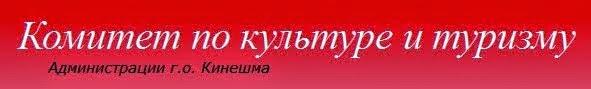 Комитет по культуре и туризму г.о. Кинешма