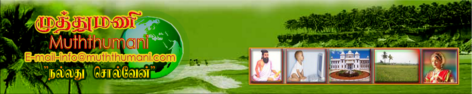 Muththumani.com-முத்தான தகவல்களுடன்