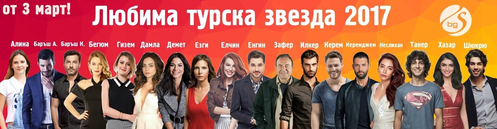 """""""ЛЮБИМА ТУРСКА ЗВЕЗДА 2017"""" - ОТ 3 МАРТ!"""