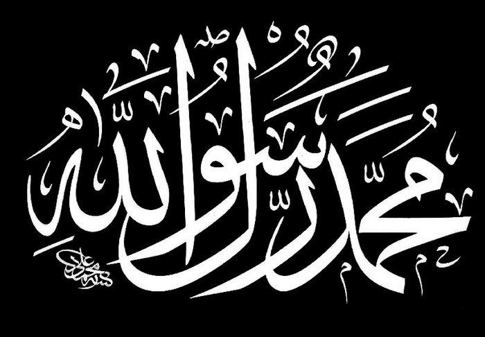 MuhammadurRasulullah-1.jpg