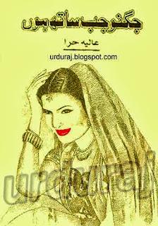 Romantic Urdu Novels Jogno Jab Sath Hon By Alia Hira pdf free