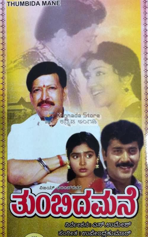 Thumbida Mane (1995) Kannada Movie Mp3 Songs Download
