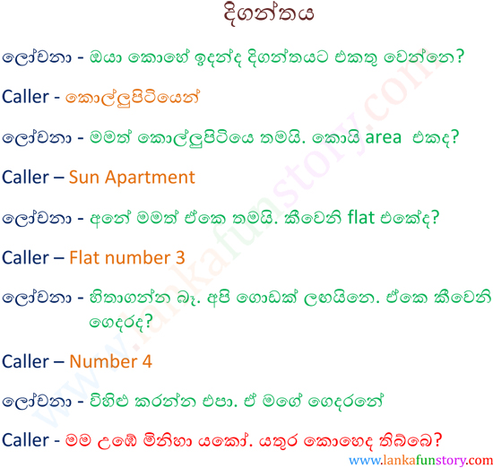 Sinhala Jokes-Diganthaya