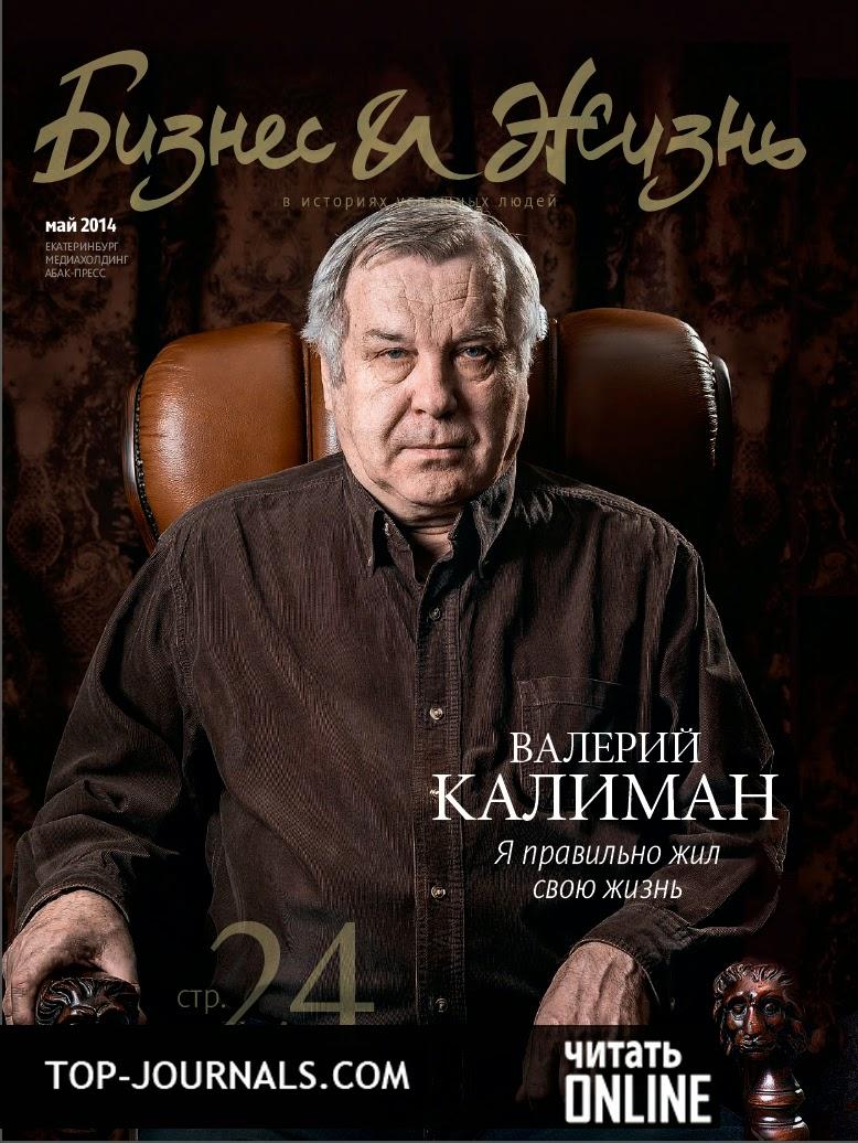 шитьё и крой журнал 2014 февраль