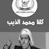 بيان مساندة و مطالبة باطلاق سراح الشاعر القطري محمد الذيب