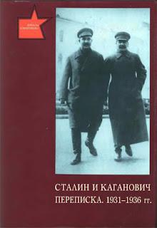 про Сталина