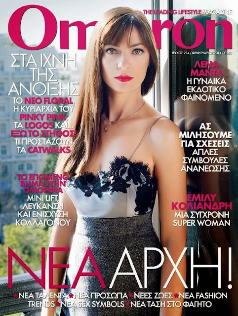 Emili Koliandri Photos from Omikron Cyprus Magazine Cover February 2014 HQ Scans