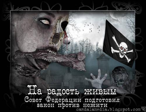 Совет Федерации примет закон против нежити