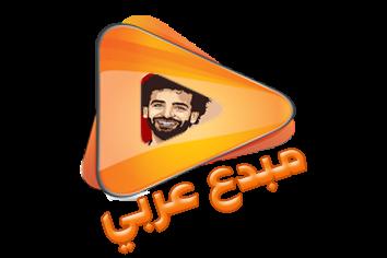 موقع مبدع عربي,مباشر مبدع عربي,مبدع عربي