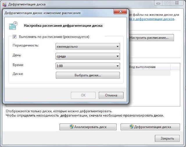 Дефрагментация жесткого диска в Windows
