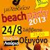 Μελωδείον Beach Party Part 2, στις 24/8, στην παραλία ''Οξυγόνο'', στο Λαύριο.