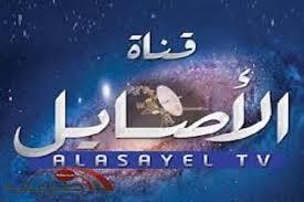 قناة أصايل للرقص الشرقى