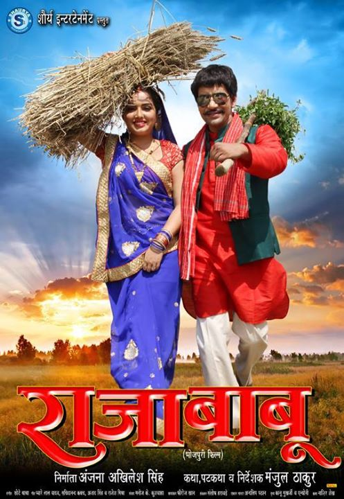 Dinesh Lal Yadav 'Nirahua', Amrapali Dubey and Monalisa Bhojpuri movie Raja Babu 2015 wiki, full satr cast, Release date, Actor, actress, Song name, photo, poster, trailer, wallpaper