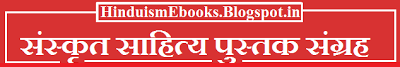 Hinduism Ebooks Free Download