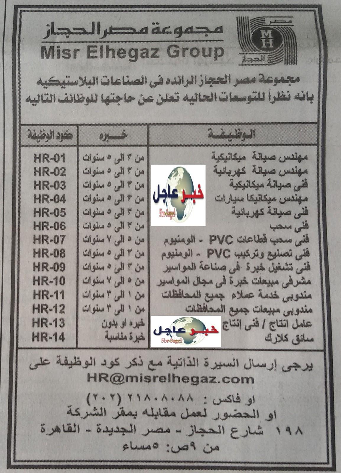 وظائف مجموعة مصر الحجاز بالمحافظات منشور اليوم بجريدة الاهرام