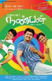 Online Nanban Movie, Free On Net Nanban Movie, Nanban Film Movie