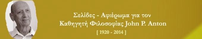 Οι πανανθρώπινες αξίες της Ελληνικής Παράδοσης στην εποχή του Τεχνολογία