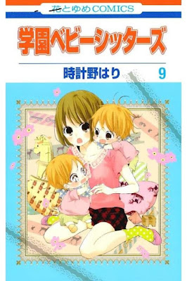 学園ベビーシッターズ 第01-12巻 [Gakuen Babysitters vol 01-12] rar free download updated daily