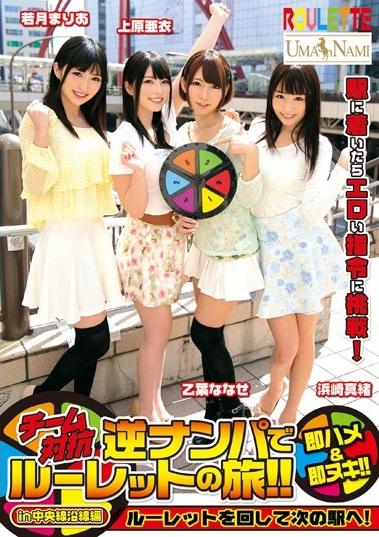 Journey Of Roulette In A Team Against Reverse Nampa! ! In Center Line Railroad Hen Uehara Ai Ayumi Mao Otoha Nanase Wakatsuki Maria 086 Ai Uehara