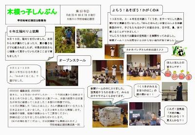 http://www.katsushika.ed.jp/ekinegaw/04_ouen/no13.pdf